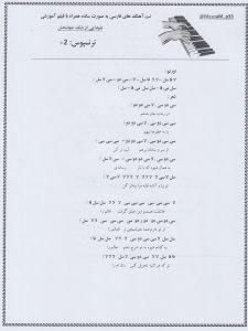 نت فارسی شیدایی از بابک جهانبخش صفحه 1