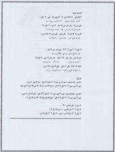 نت فارسی شیدایی از بابک جهانبخش صفحه