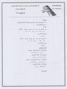 نت فارسی گل عشق صفحه 1