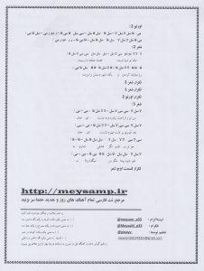 نت فارسی گل عشق صفحه 2