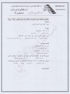 نت فارسی شب طولانی از علی مولایی صفحه 1