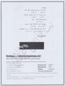 نت فارسی شب طولانی از علی مولایی صفحه 2