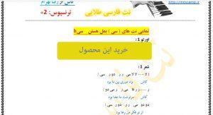 نت فارسی کاش از رضا بهرام