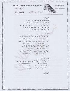 نت فارسی گریه از باران صفحه 1