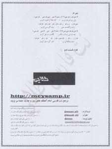 نت فارسی گریه از باران صفحه 2