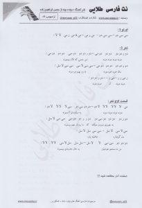 نت فارسی دونه دونه از محسن ابراهیم زاده صفحه 1