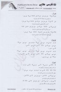 نت فارسی دونه دونه از محسن ابراهیم زاده صفحه 2