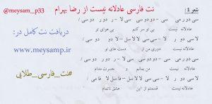 نت فارسی آهنگ عادلانه نیست از رضا بهرام
