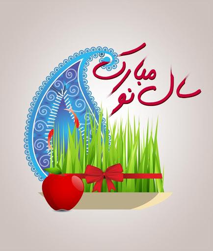 نت آهنگ عید نوروز