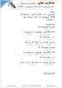 نت فارسی آهنگ جانم باش از آرون افشار صفحه 2