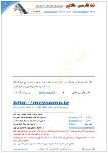 نت فارسی آهنگ جانم باش از آرون افشار صفحه 3