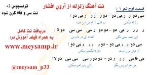 نت فارسی آهنگ زلزله از آرون افشار