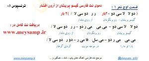 نت فارسی آهنگ گیسو پریشان از آرون افشار