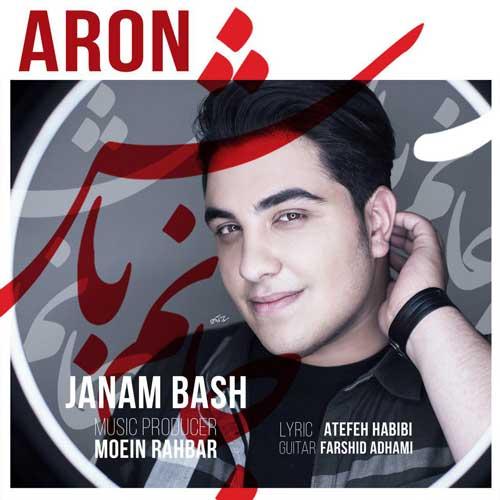 نت فارسی آهنگ جانم باش از آرون افشار