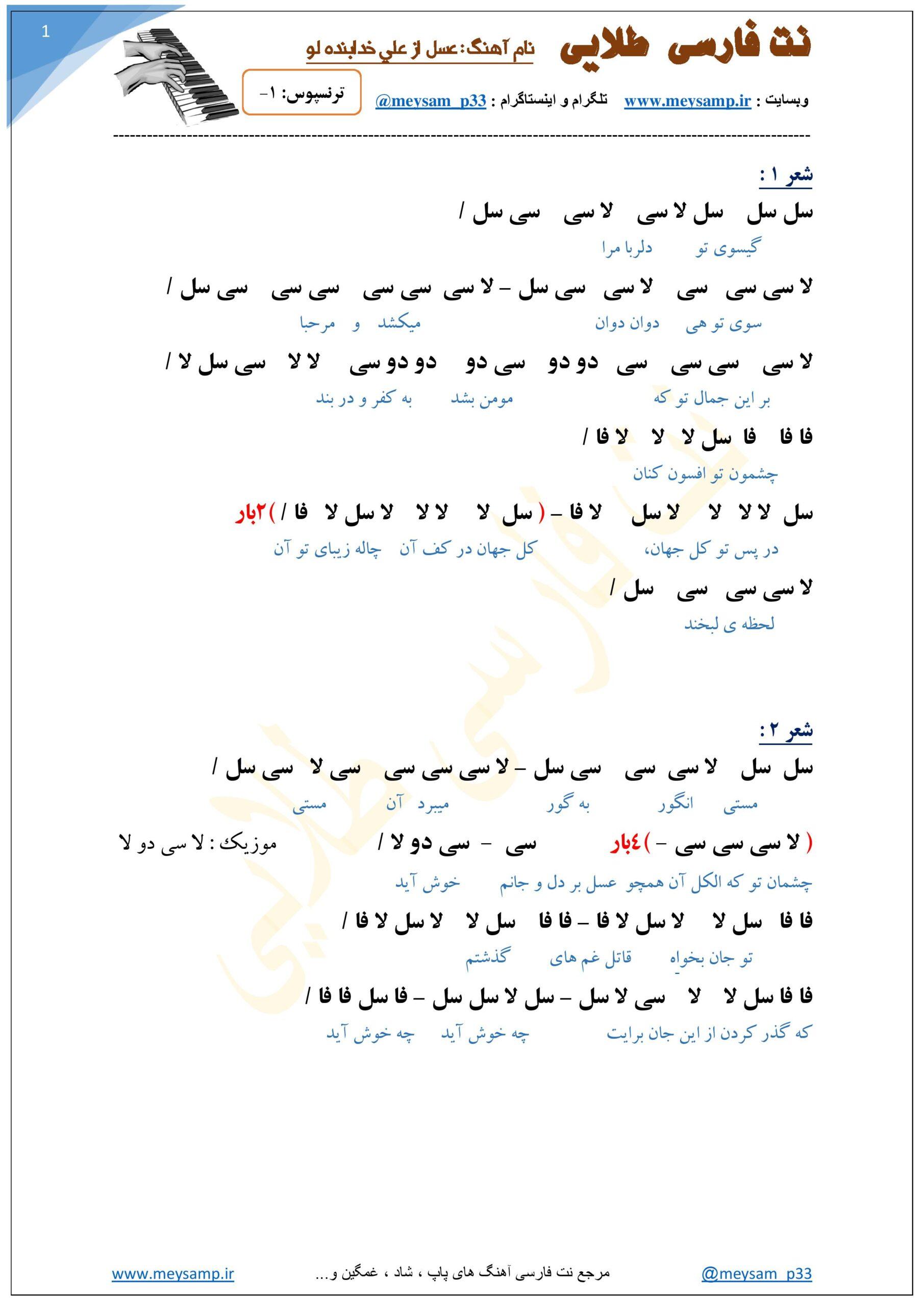 نت فارسی آهنگ عسل از علی خدابنده لو صفحه 1