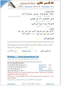 نت فارسی آهنگ عسل از علی خدابنده لو صفحه 2