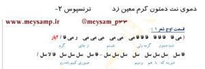 دموی نت فارسی آهنگ دمتون گرم