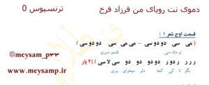 دموی نت فارسی آهنگ رویای من