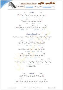 نت فارسی آهنگ آدم سابق رضا بهرام صفحه 1