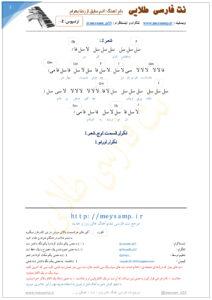 نت فارسی آهنگ آدم سابق رضا بهرام صفحه 2