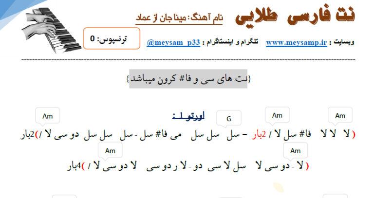 دموی نت فارسی آهنگ مینا جان از عماد