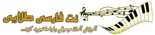 نت فارسی طلایی