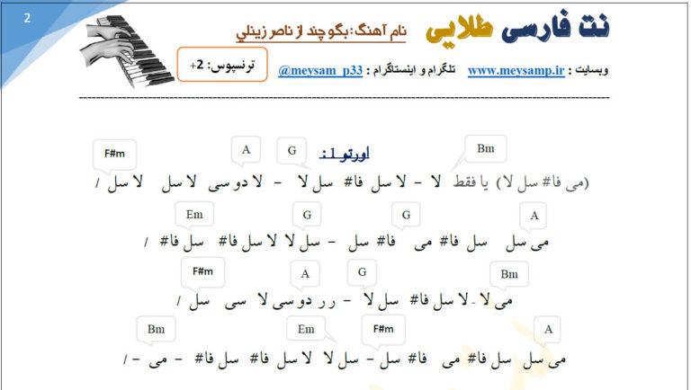 دموی نت فارسی آهنگ بگو چند از ناصر زینلی